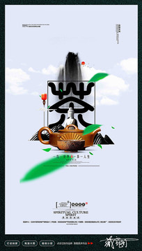 新茶上市茶文化宣传海报