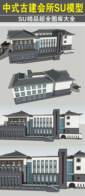 新中式徽派酒店办公会所