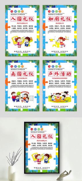 幼儿园卡通儿童礼仪展板