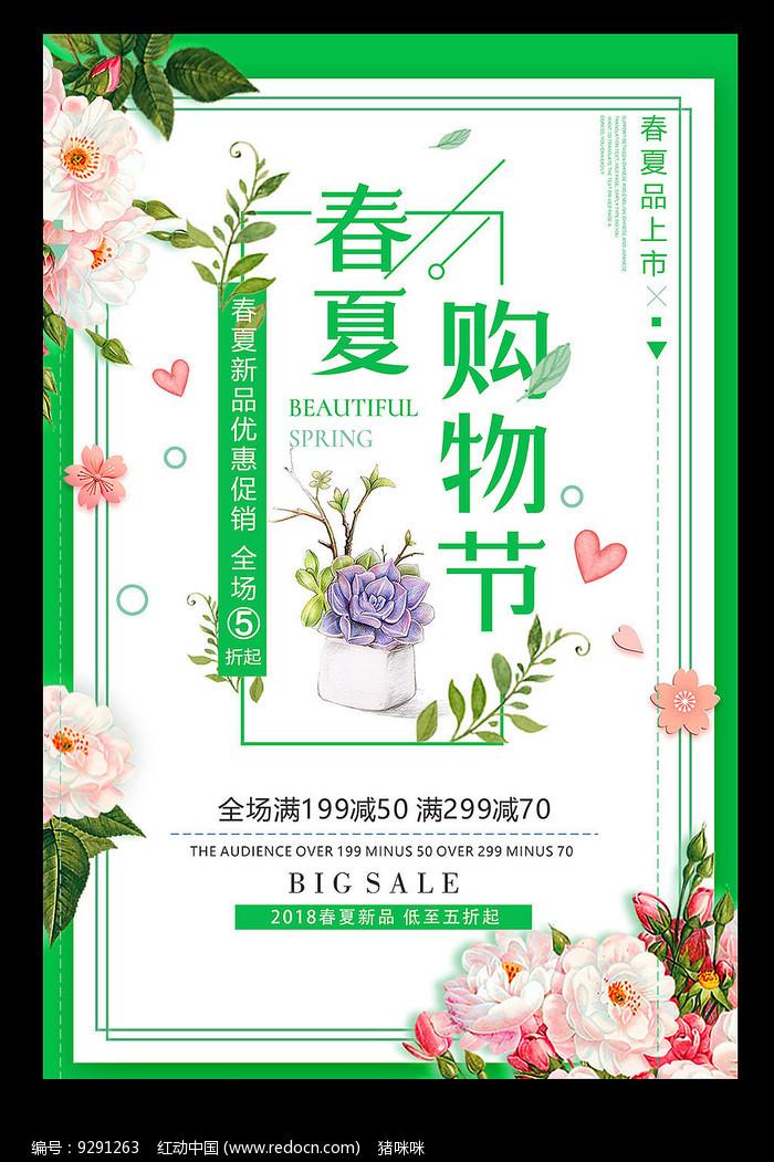约惠春夏新品上市活动海报模板图片