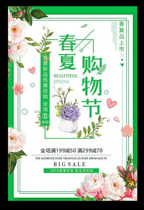 约惠春夏新品上市活动海报模板