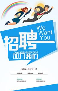 招聘广告宣传海报