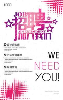 招聘宣传单海报