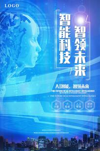 智能科技智领未来海报设计