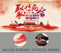 中国风大气聚焦两会展板