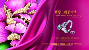 钻戒珠宝广告海报