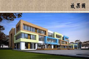 彩色幼儿园建筑效果图