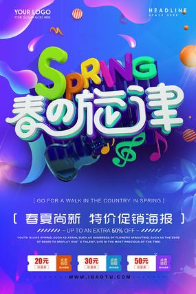 创意立体字春的旋律春季海报