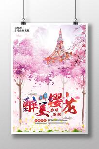 春暖花开樱花季海报