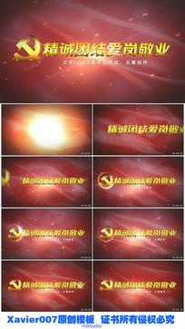 党政机关宣传标语Ae模板