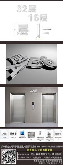 电梯厅亚克力雕刻立体字层号牌