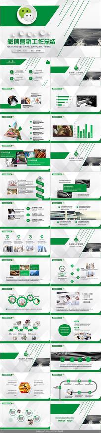 电子商务微信营销PPT模板