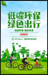 低碳环保绿色出行海报设计