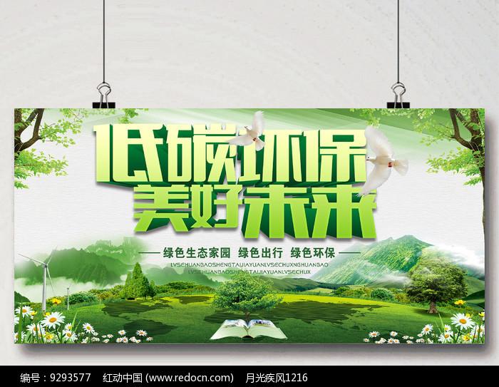 低碳环保生活海报图片
