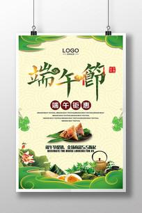 端午节粽子节海报