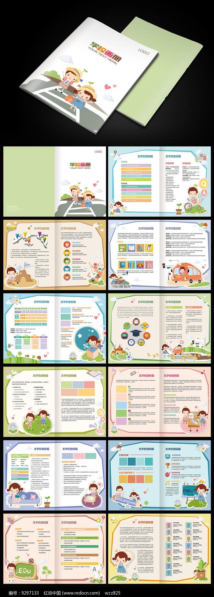 儿童学校教育宣传册设计模板图片