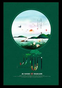 古风清明节宣传海报设计