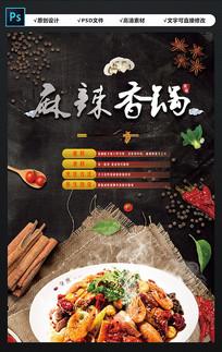 黑色麻辣香锅海报设计