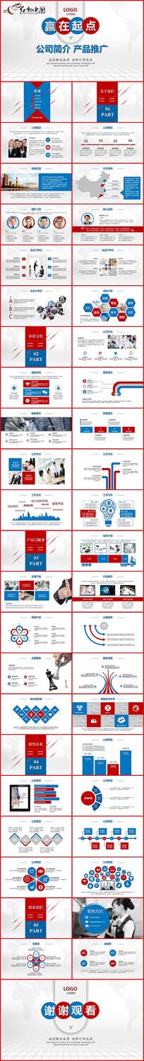 红蓝双色企业公司介绍PPT模板