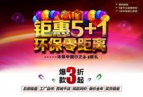 红色气球五一活动海报