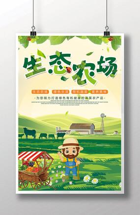 健康农场海报设计
