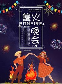 简约大气篝火晚会海报设计