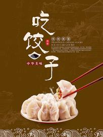 简约复古饺子海报设计