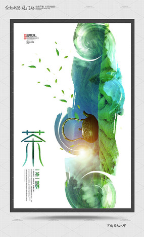 简约水墨茶文化宣传海报设计 PSD