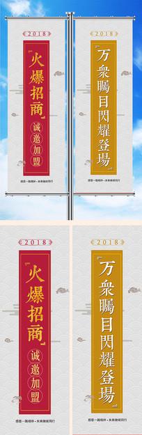 简约中国风地产道旗设计