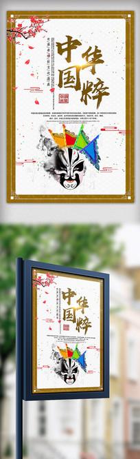 简约中国风戏曲海报设计