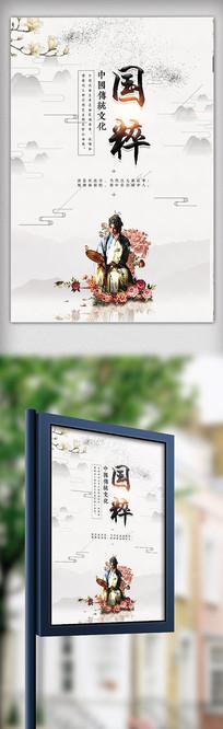 简约中国风戏曲文化海报设计