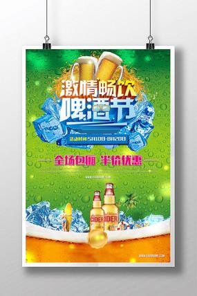 激情畅饮啤酒海报设计