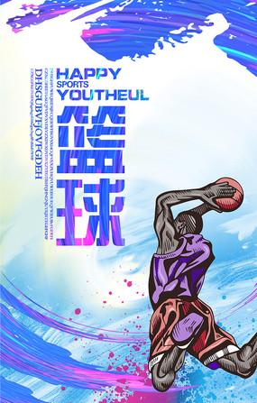 篮球宣传海报设计图片