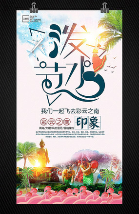 旅游公司泼水节活动宣传海报