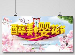 酔美樱花节海报