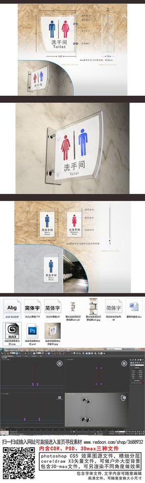 男女洗手间标识导视牌cdr