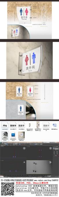 男女洗手间标识导视牌cdr CDR