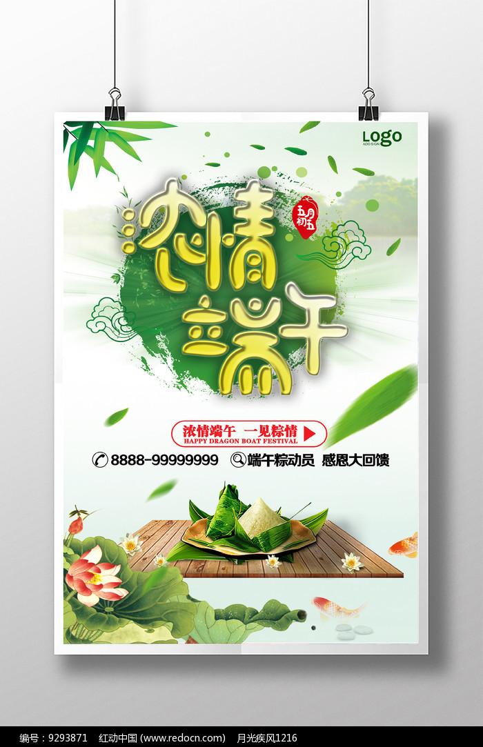 浓情粽子端午节海报图片