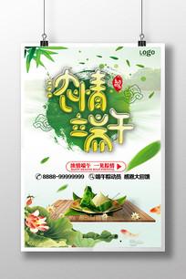 浓情粽子端午节海报