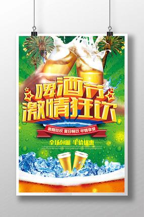 啤酒节狂欢海报设计