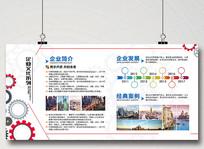企业发展文化墙展板