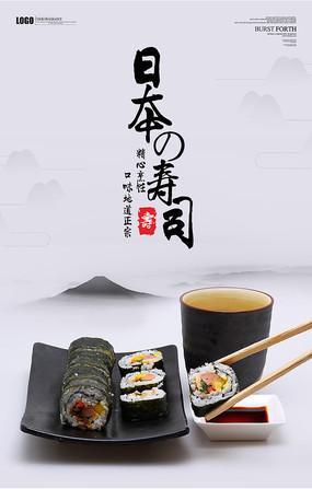 日本寿司古风美食海报