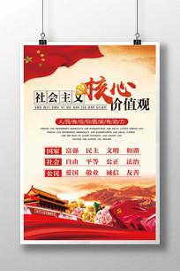 社会主义核心价值观24字海报