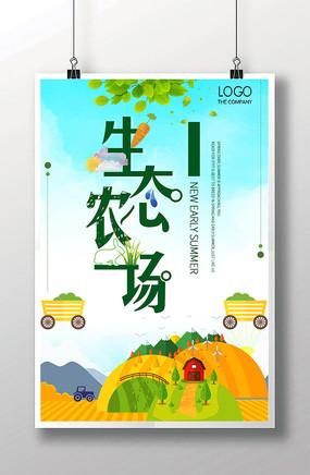 生态环保农场海报