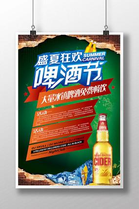剩下狂欢啤酒节海报