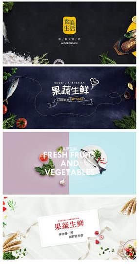 食品海报banner设计