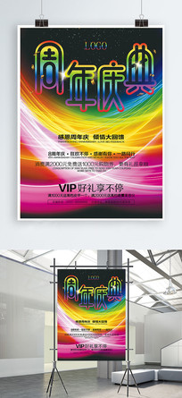 时尚周年庆典海报