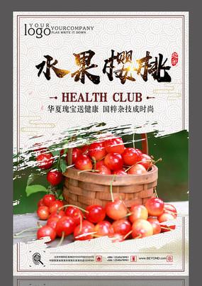 水果樱桃设计海报 PSD