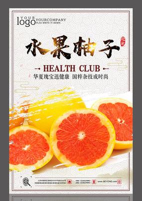 水果柚子设计海报 PSD