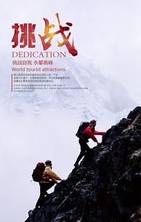 挑战自我攀岩海报